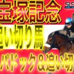 G1 宝塚記念2020【競馬予想】サートゥルナーリアではない!  超絶追い切り馬!!