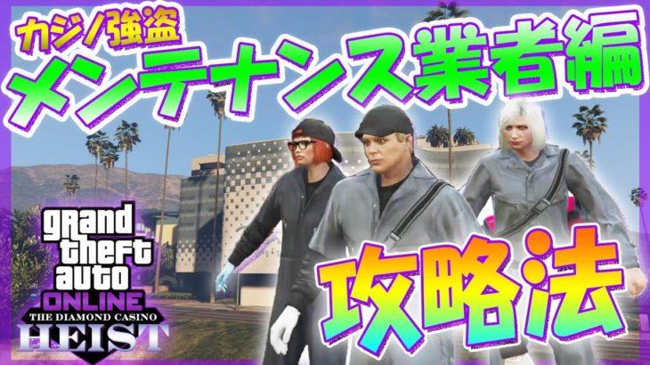 【GTA5】カジノ強盗『メンテナンス業者編(大ペテン師)』おすすめ攻略方法紹介!
