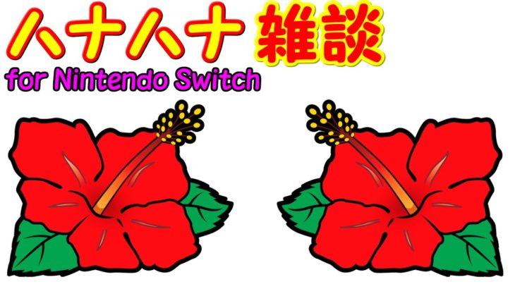 ハナハナ雑談 (本編) 【劇Jパチスロ ハナハナ祭!TOP5勢ぞろいSP】 Switch