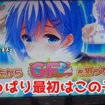 【パチスロ実機】やっぱこの子がNo.1!【GFフルコンプリートボーナス目指して】Part.32