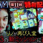 《特別配信企画》RooM 第11回【押忍!番長3】《リノ》[ジャンバリ.TV][パチスロ][スロット]