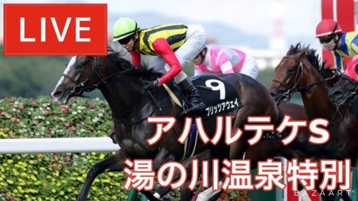 【競馬ライブ中継】『 アハルテケS・水無月S 』