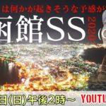 【競馬】函館SS&ユニコーンSを生配信