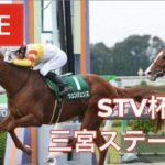 【競馬ライブ】『 三宮S・STV杯・夏至S 』