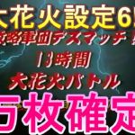 【パチスロ攻略マガジンVIDEO BONUS 4 】