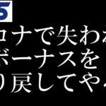 【競馬】日本ダービー週のWIN5大勝負! コロナウイルスに奪われた夏のボーナスを取り戻す! ヨーコヨソー