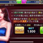 【カジノ】マージャン✴︎casino✴︎麻雀_part2