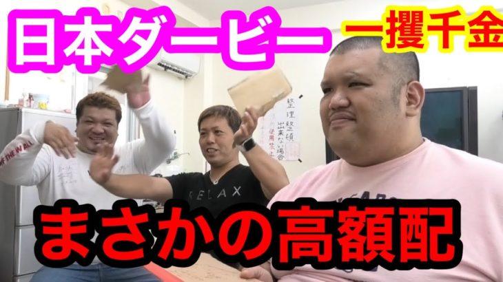 日本ダービーで素人が競馬をしたらまさかの高額配当⁉️