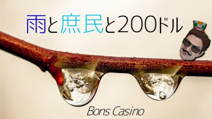 【ボンズカジノ】雨だし200ドルからぶっこぬいでいきませう!!
