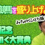 【馬券予想】岩手競馬を盛り上げよう!!第5弾〜みちのく大賞典〜