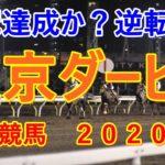 東京ダービー【大井競馬2020予想】二冠達成か?逆転か?