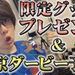 【東京ダービー】競馬ファンの限定グッズプレゼント&ガチ予想【大井競馬】