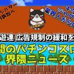 【パチスロニュース】桜鷹虎 vs シバター1億円訴訟へ、全日遊連 広告規制の緩和を通知