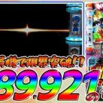 【10万円勝つまでテント生活 #5】エヴァフェスでロングリーズ!?最強フラグを引いた結果!パチンカス、家を借う。第5話