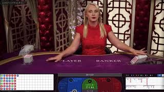 【10betJapan】ライブカジノ EVOLUTION GAMING  バカラプレイ動画