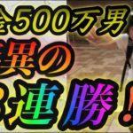 【第14話】競馬の借金は競馬で返す!5000円3本勝負でギリギリ勝利!