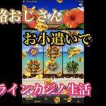 【三十路おじさんお小遣いでオンラインカジノ生活】 (2章) Hawaiian Dream [カジ旅]