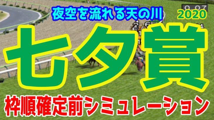 2020 七夕賞 シミュレーション【競馬予想】枠順確定前