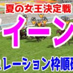 2020 クイーンステークス シミュレーション 枠順確定【競馬予想】