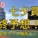 【最終予想】2020七夕賞!昨年とはガラッと違う競馬になるかもしれない?