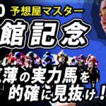【函館記念2020・競馬予想】レイエンダは1番人気に応えるか?トーラスジェミニは巴賞不振説を覆すか?