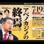 【ダイジェスト】アベノカジノの終焉 横浜カジノ問題シンポジウム 2020年7月19ン日