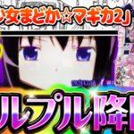 【魔法少女まどか☆マギカ2】長男くんの日常#468