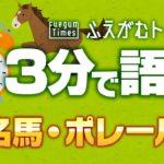 【3分で語る】名馬・ポレール【競馬トーク】