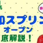 【田倉の予想】7月1日浦和競馬 浦和スプリントオープン 徹底解説!