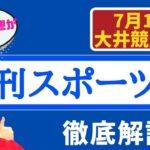 【田倉の予想】7月10日大井競馬・11R 日刊スポーツ賞 徹底解説!