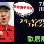 【田倉の予想】7月14日川崎競馬・11R  スパーキングサマーチャレンジ 徹底解説!