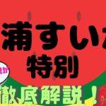 【田倉の予想】7月17日川崎競馬・11R  三浦すいか特別 徹底解説!