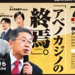 「アベノカジノ終焉」 7/19 カジノ 問題ネットシンポジュウム