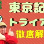 【田倉の予想】7月28日大井競馬・11R 東京記念トライアル 徹底解説!