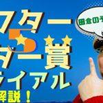 【田倉の予想】7月30日大井競馬・アフター5スター賞トライアル 徹底解説