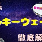 【田倉の予想】7月7日大井競馬・11R ミルキーウェイ賞 徹底解説!