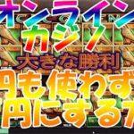 #80【オンラインカジノ|スロット】1円も使わずにどこまで増やせるか?(PART1)