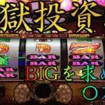【マイジャグラーⅣ】初BIGを求めて〇万円⁉【パチスロブラザーズ】地獄投資編#6