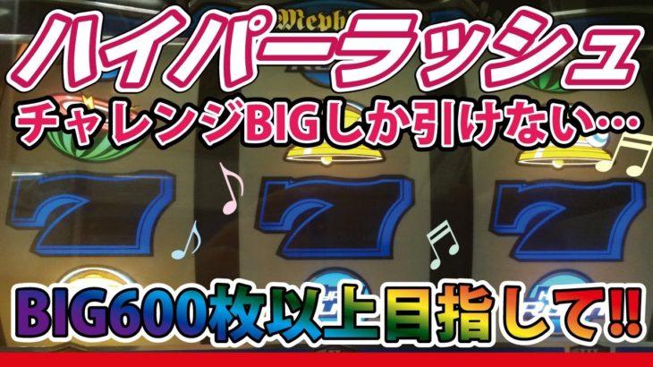 🎰音ゲーパチスロ!ハイパーラッシュでBIG獲得枚数600枚以上目指す!(2/4) 【パチスロ】【4号機】【スロット】【レトロ】【名機列伝】