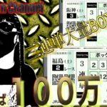 【競馬】三連単BOX大量買い!最近荒れてる中央競馬1番人気は藤田菜○子飛んで荒れれば大勝利!!!!