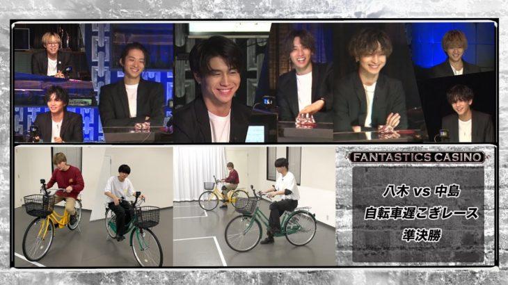 【FANTASTICS カジノ】八木vs中島 自転車遅こぎレース準決勝!