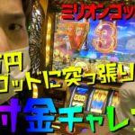 【GOD凱旋】給付金を賭けて戦います【sasukeのパチスロ卍奴#106】