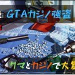 【GTA5 PC】クマさんとカジノ強盗しようよ! 参加型カジノ強盗配信! Part11