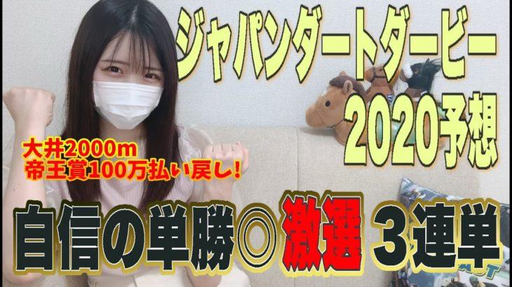 【JDD2020】予想渾身の3連単で大勝負します!!【100万円払戻し帝王賞】