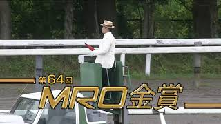 【金沢競馬】MRO金賞2020 レース速報(レースは冒頭から4分25秒ほどから)