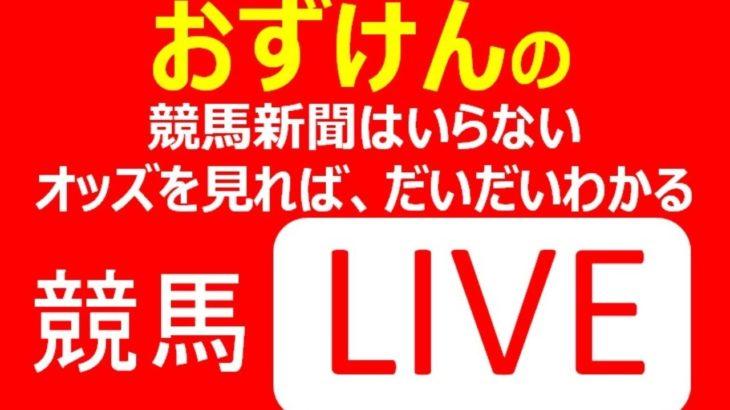 【競馬】アイビスSD  競馬 LIVE  オンライン競馬で楽しもう!