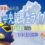 【土曜日中央競馬】TEKKEN・元小池編集長にのろう!  初生ライブ配信