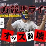 【浦和競馬】TEKKEN単独初ライブ!オッズ崩壊確定