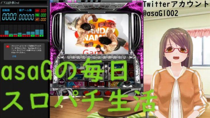 asaGの毎日スロパチ生活32日目Live【パチスロ鉄拳2nd】