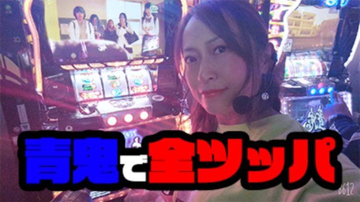 パチスロ生配信青鬼にツッパ【real回胴LIVE#18】
